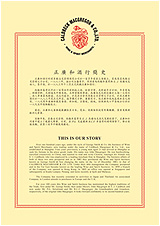 Click to Enlarge History Certificate